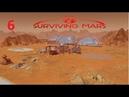 Прохождение Surviving Mars № 6 Запуск Экспедиций Бомбардировка метеоройдами