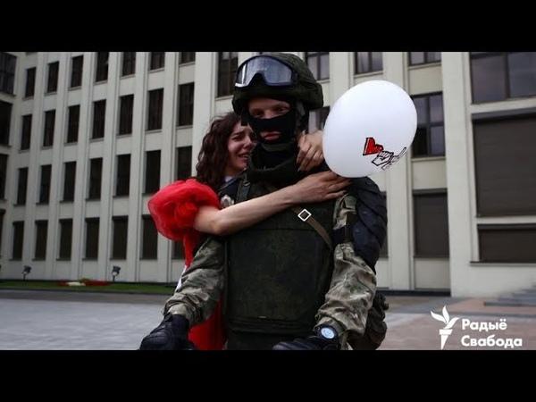 Минск Мы выходим во имя любви