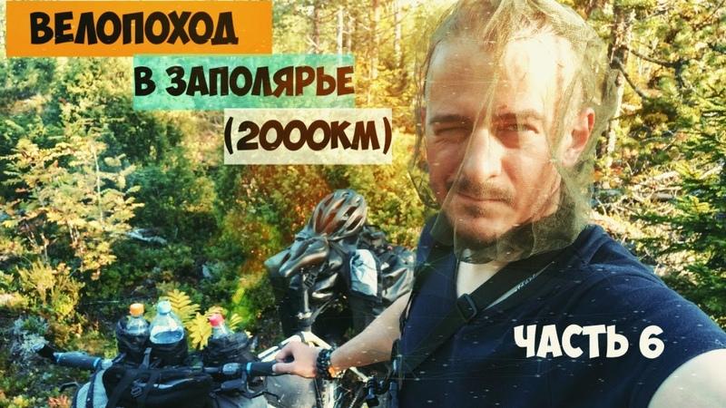 Карелия гора Воттоваара. Санкт-Петербург-Териберка часть 6. Велопутешестие по России.