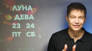 Гороскоп недели 19-25 апреля  Встряски и откровения всем - кто не спрятался, Уран не виноват Чудинов