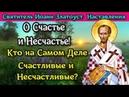 О Счастье и Несчастье! Кто же на Самом Деле Счастливые и Несчастливые? - святитель Иоанн Златоуст