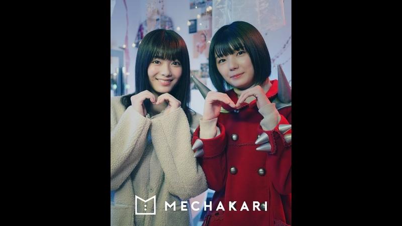 MECHA GIRLS TALK 冬のコートどうする?篇 メチャカリ x 欅坂46