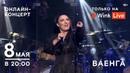 Онлайн-концерт Елены Ваенги только на Wink