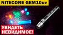 ВидеоОбзор ультрафиолет фонаря для ювелира Nitecore GEM10UV