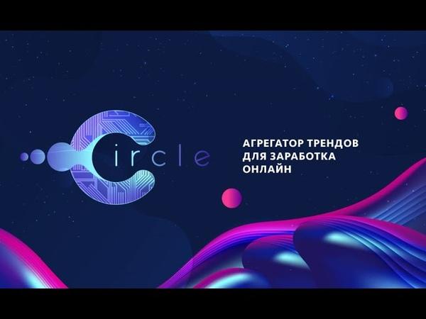 CIRCLE старт проекта Обзор кабинета инструкция как покупать актив