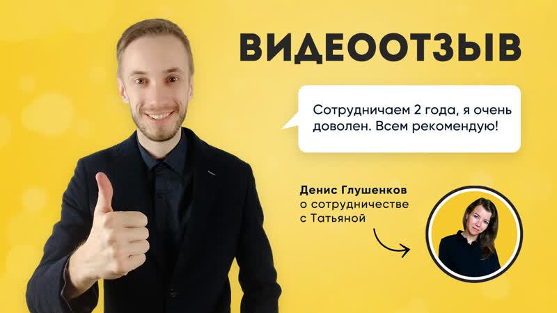 Видео отзыв от Дениса Глушенкова