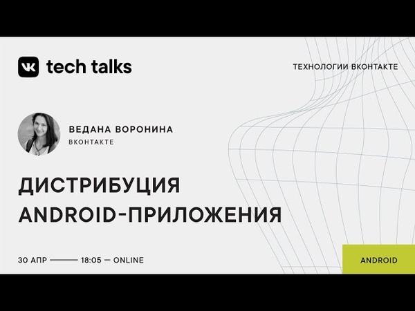 Ведана Воронина Дистрибуция Android приложения