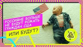 Россияне больше не будут рожать граждан США. Или будут? (Ирина Сеняева)