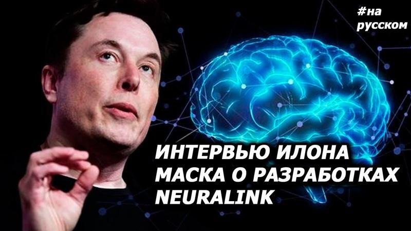 Интервью с Илоном Маском как Neuralink превратит людей в киборгов На русском 2019