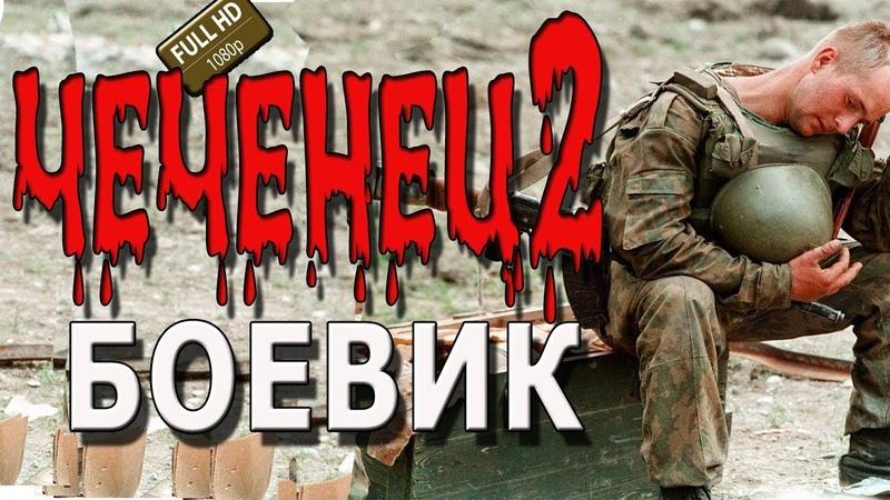 =ЧЕЧЕНЕЦ 2= Русские боевики и детективы новинки 2018 HD 1080P