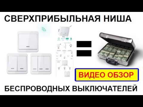 Сверхприбыльная ниша Беспроводных выключателей Как заработать