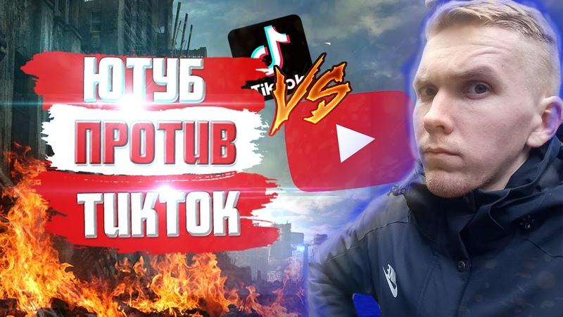YOUTUBE VS TIKTOK Блогер Carryminati обрушил рейтинг ТИК ТОК с 4 6 до 1 2 звёзд