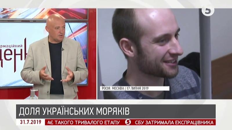 Буде використано як зброя Олег Лісний про ризики повернення моряків на умовах РФ   ІнфоДень