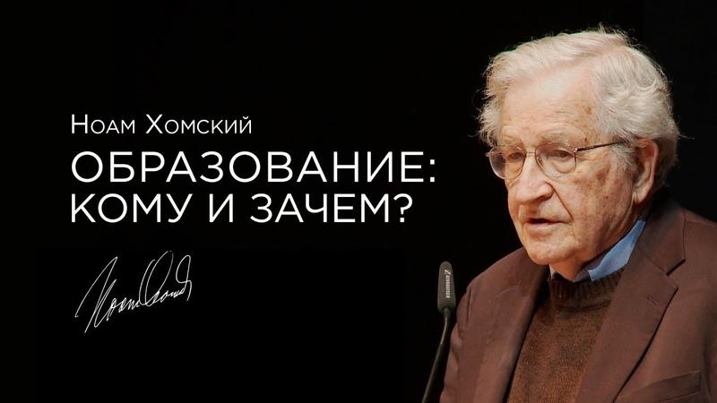Ноам Хомский Образование кому и зачем 2012 озвучка Vert Dider