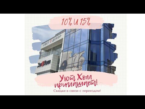 УЮТ ХОЛ СКИДКИ 15% - ПЕРЕЕЗД МАГАЗИНА АНАПА ул Ленина 144Б - ОБЗОР