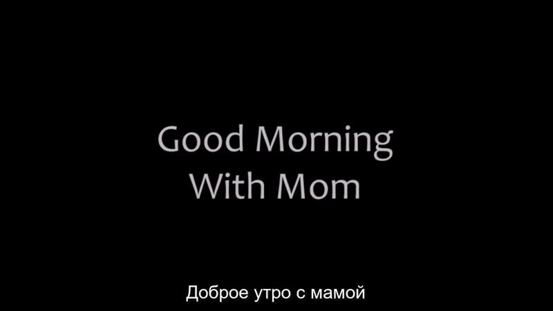 Family Therapy Rachel Cavalli Good Morning With Mom ( Mom, son, mother, incest,