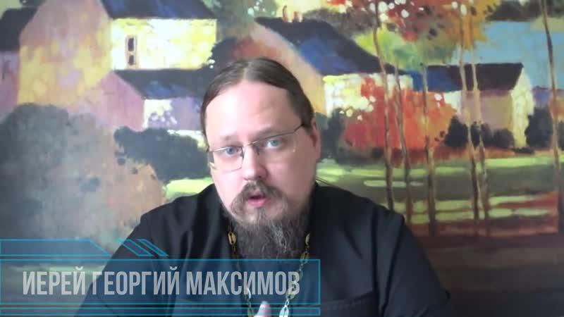 Как пособники одесского сектанта Мальцева Олега Викторовича добились удаления аккаунта иерея о. Георгия Максимова в фейсбуке.