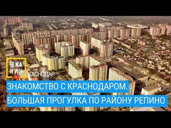 Знакомство с Краснодаром. Большая прогулка по району Репино.