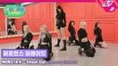 MONSTA X ′Shoot Out′ by EVERGLOW 에버글로우랜드 Performance Parade 퍼포먼스 퍼레이드