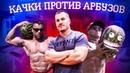 Как хайпанул Юрий Белкин и кого Сергей Таранухо будет бить после арбузов. Правила хайпа 2 серия