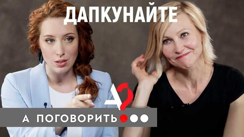 Дапкунайте: еда для Тома Круза независимость для Литвы возраст для женщины А поговорить?..