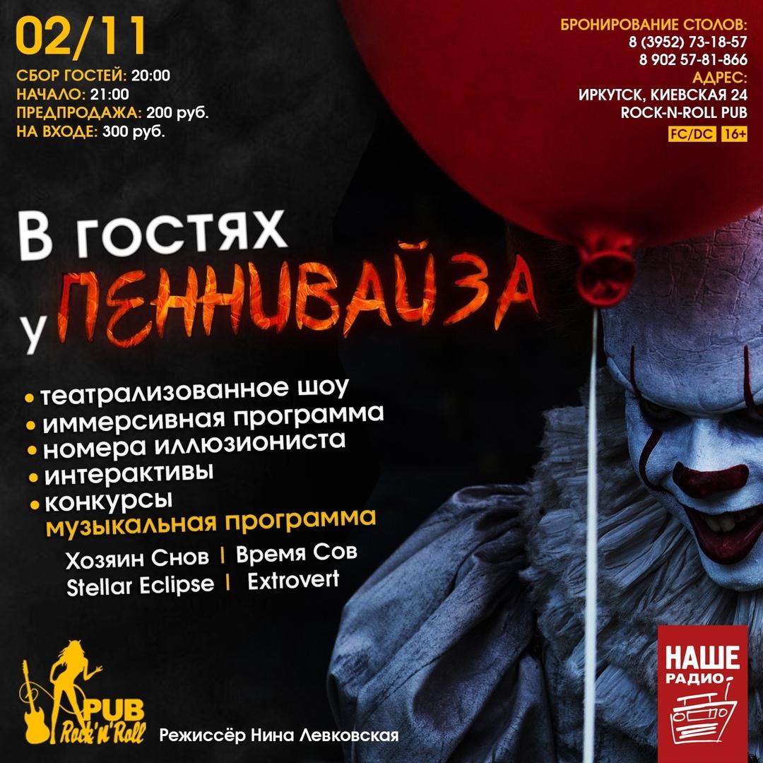 Афиша Иркутск 2.11 / В ГОСТЯХ У ПЕННИВАЙЗА / ROCK'N'ROLL PUB