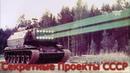 6 секретных суперпроектов СССР, о которых вы не знали