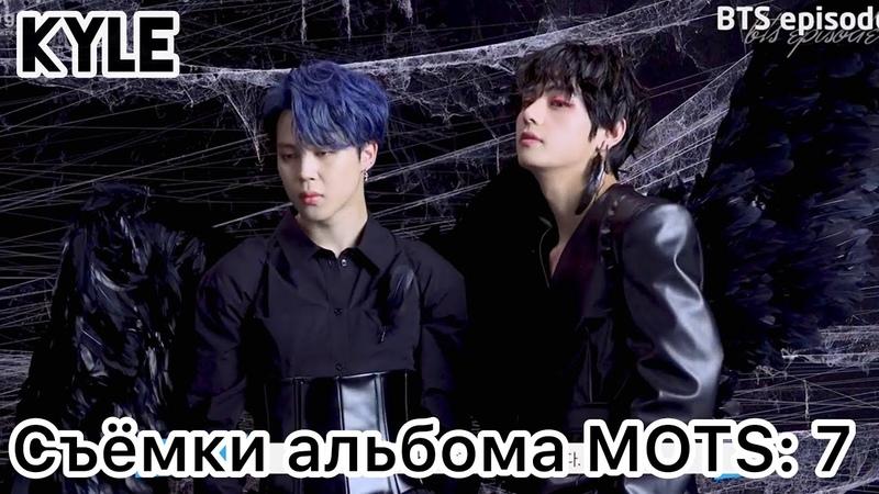 [Озвучка by Kyle] Съёмки MAP OF THE SOUL: 7 / Концепт-фото альбома BTS