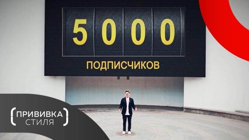 Пять тысяч подписчиков на канале Прививка стиля Вспомним как все начиналось