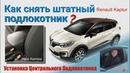 Рено Каптюр Как Снять Штатный Подлокотник Renault Kaptur Установка Центрального Подлокотника