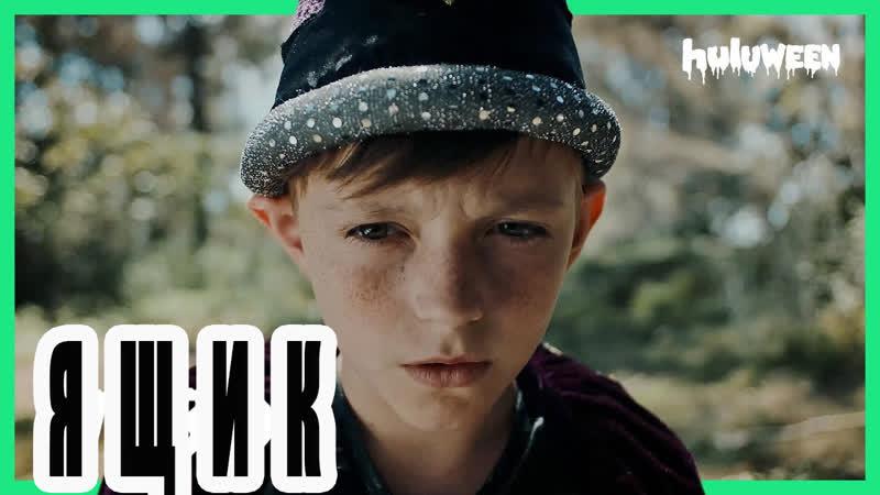 Ящик The Box (2018)[RUS_datynet]