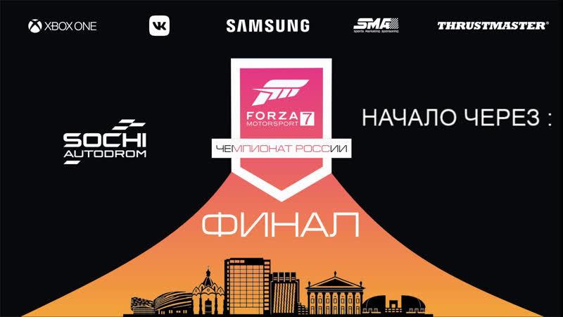 Чемпионат России по Forza Motosport 7 | ФИНАЛ Сочи