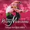 Балет Игоря Моисеева — Кострома — 26 января 2020
