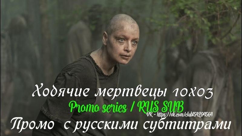 Ходячие мертвецы 10 сезон 3 серия - Промо с русскими субтитрами The Walking Dead 10x03 Promo