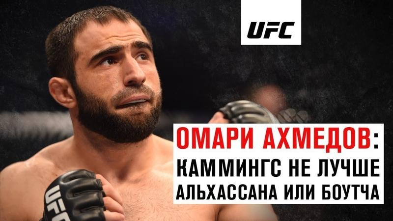 Омари Ахмедов: «Каммингс не лучше Альхассана или Боутча»