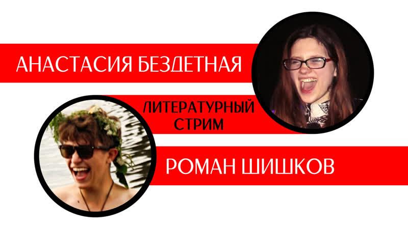 Литературный стрим. Специальный гость — поэт Роман Шишков.