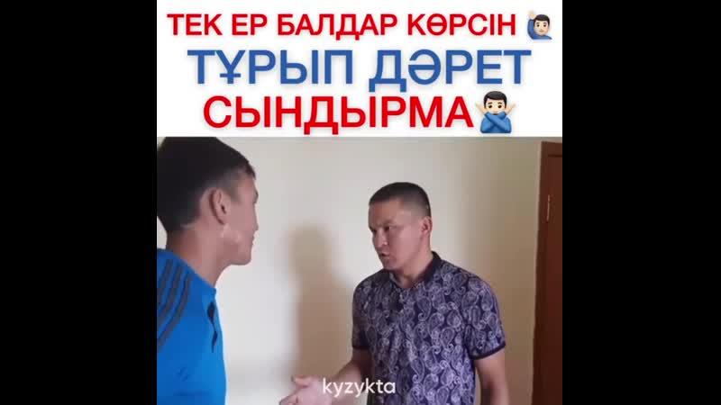 Тұрып Дəрет сындырмаңыз❌