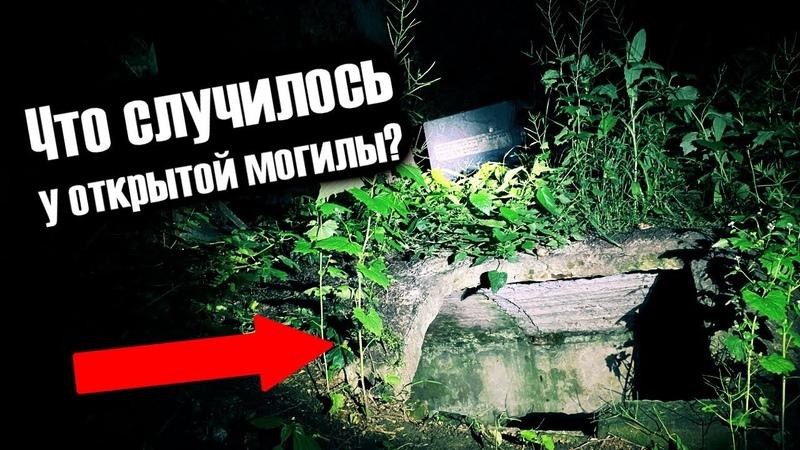 Ночь у открытой могилы страшные звуки ночью на кладбище в полнолуние Паранормальное в прямом эфире