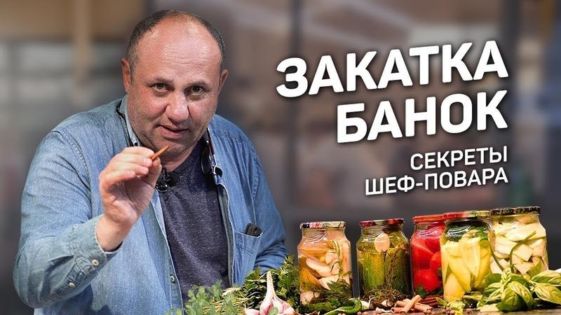 5 ЗАКРУТОК: шеф повар КОНСЕРВИРУЕТ овощи на зиму 267 рецепт шеф-повара Лазерсона