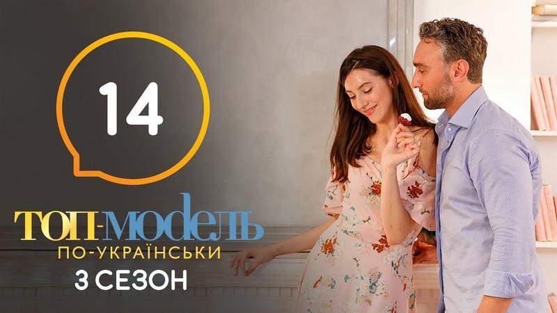 Топ-модель по-украински. Сезон 3. Выпуск 14 от 29.11.2019