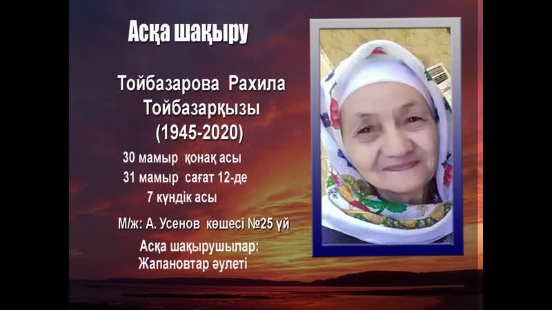 Асқа шақыру Тойбазарова Рахила Тойбазарқызы