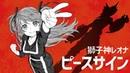 「ピースサイン」獅子神レオナ / Peace Sign【歌ってみた】TVアニメ「僕のヒーロ