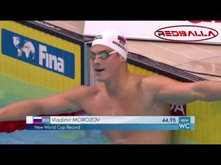 Vladimir morozov 100 free 44.95 world record - full race singapore world cup