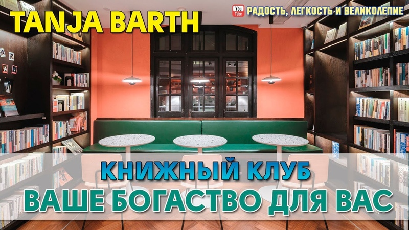 Right riches for you Ваше богатство для Вас