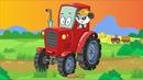 Песенка Для Детей - Едет Трактор - Мультик Про Машинки