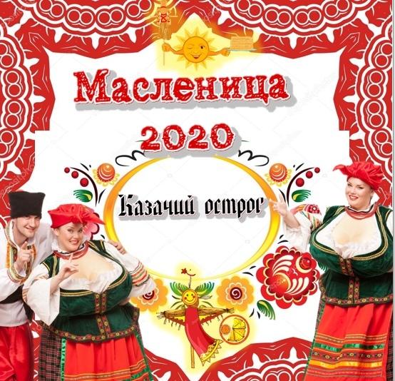 Афиша Новосибирск Приходи, честной народ, Масленица всех зовет!