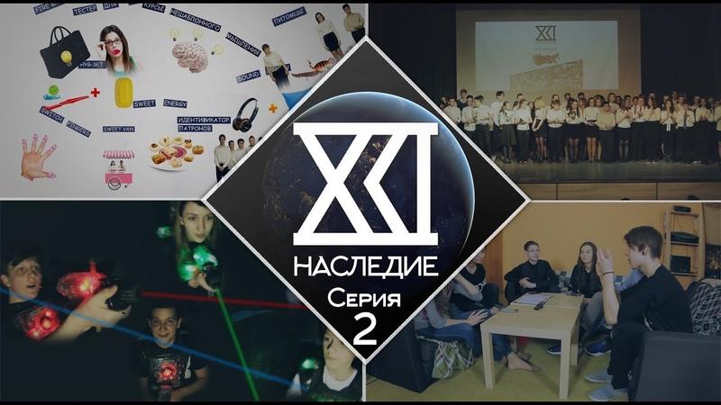 Наследие21 Новосибирск 2 Презентация проектов