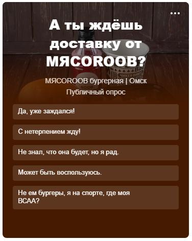 Кейс: открытие и продвижение бургерной «МЯСОROOB», изображение №30
