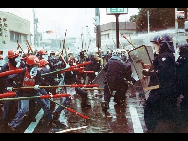 【SANRIZUKA 1985】Japanese Students Defeat Riot Police