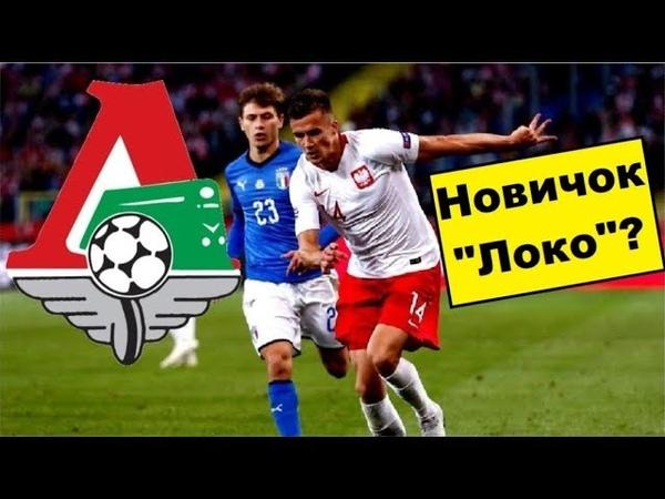 Локомотив купит игрока сборной Польши? - реакция иностранцев